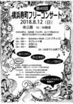 2018寿フリーコンサート.jpg